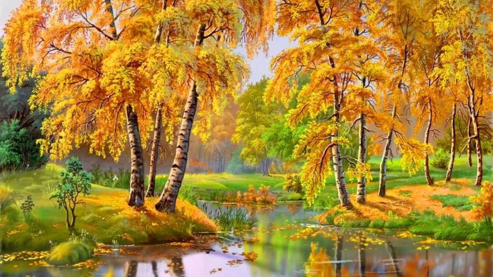 Лето и осень картинки