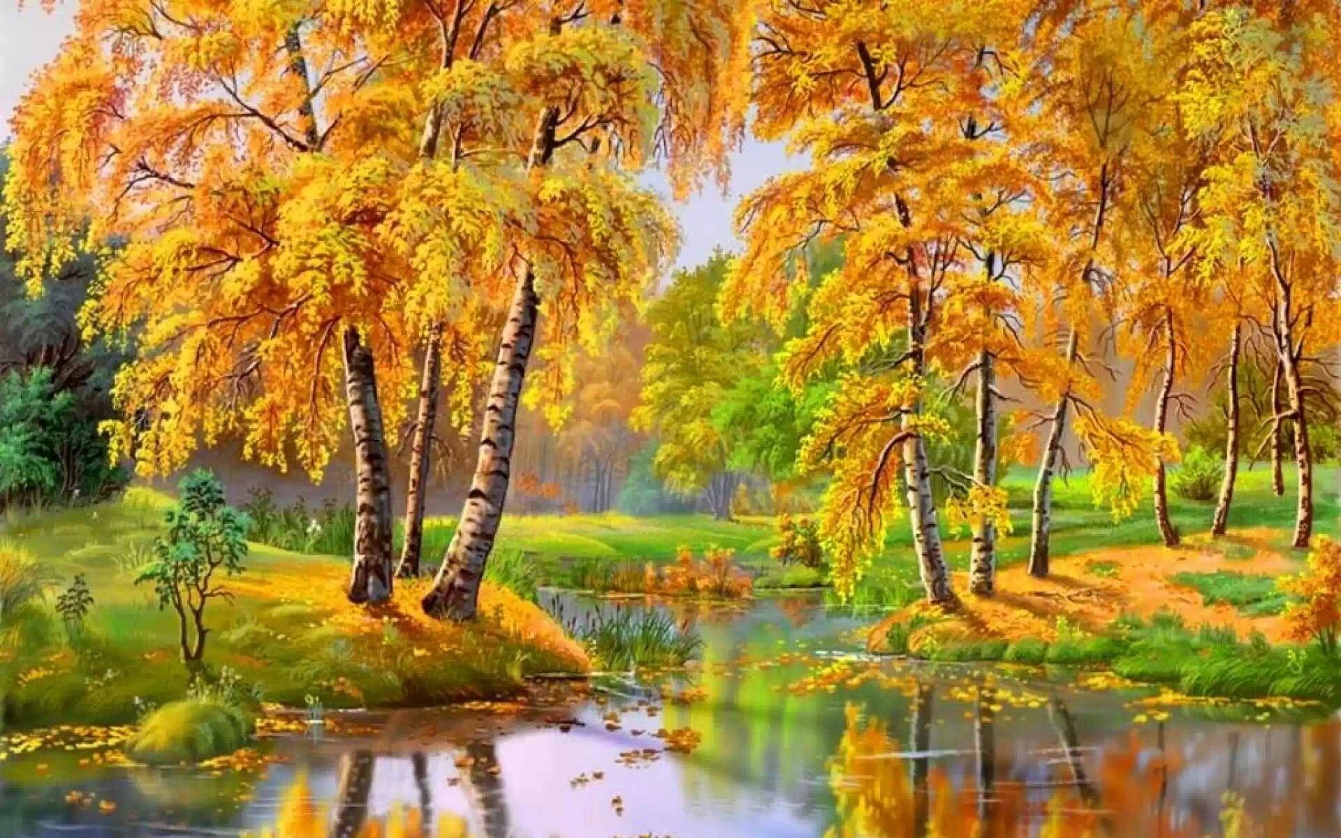 Картинки на тему пришла осень