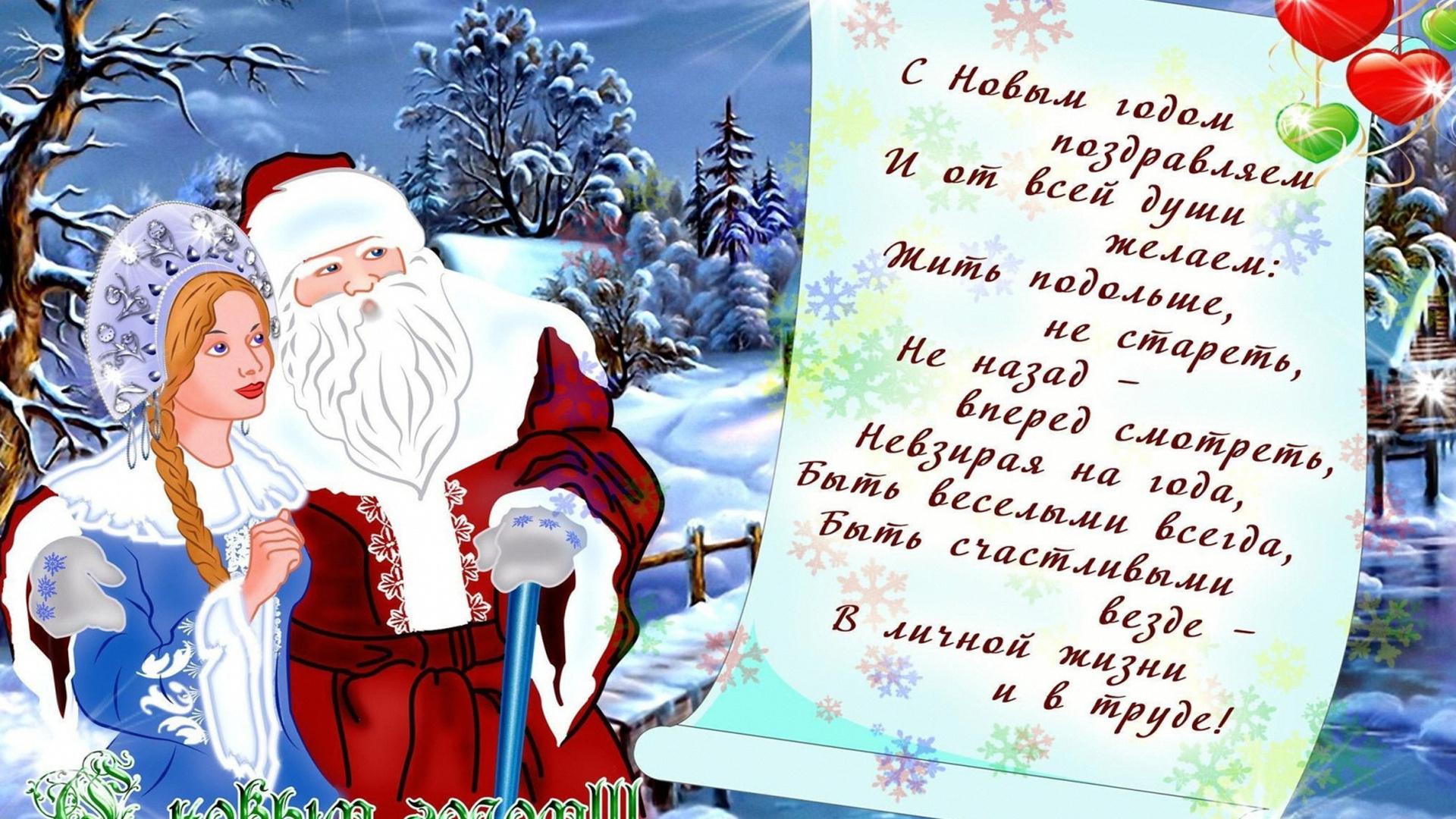 Поздравление деду морозу и снегурочке с новым годом в стихах