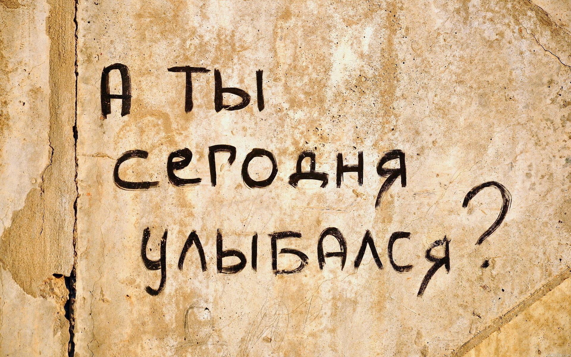 Красивые картинки с русскими надписями