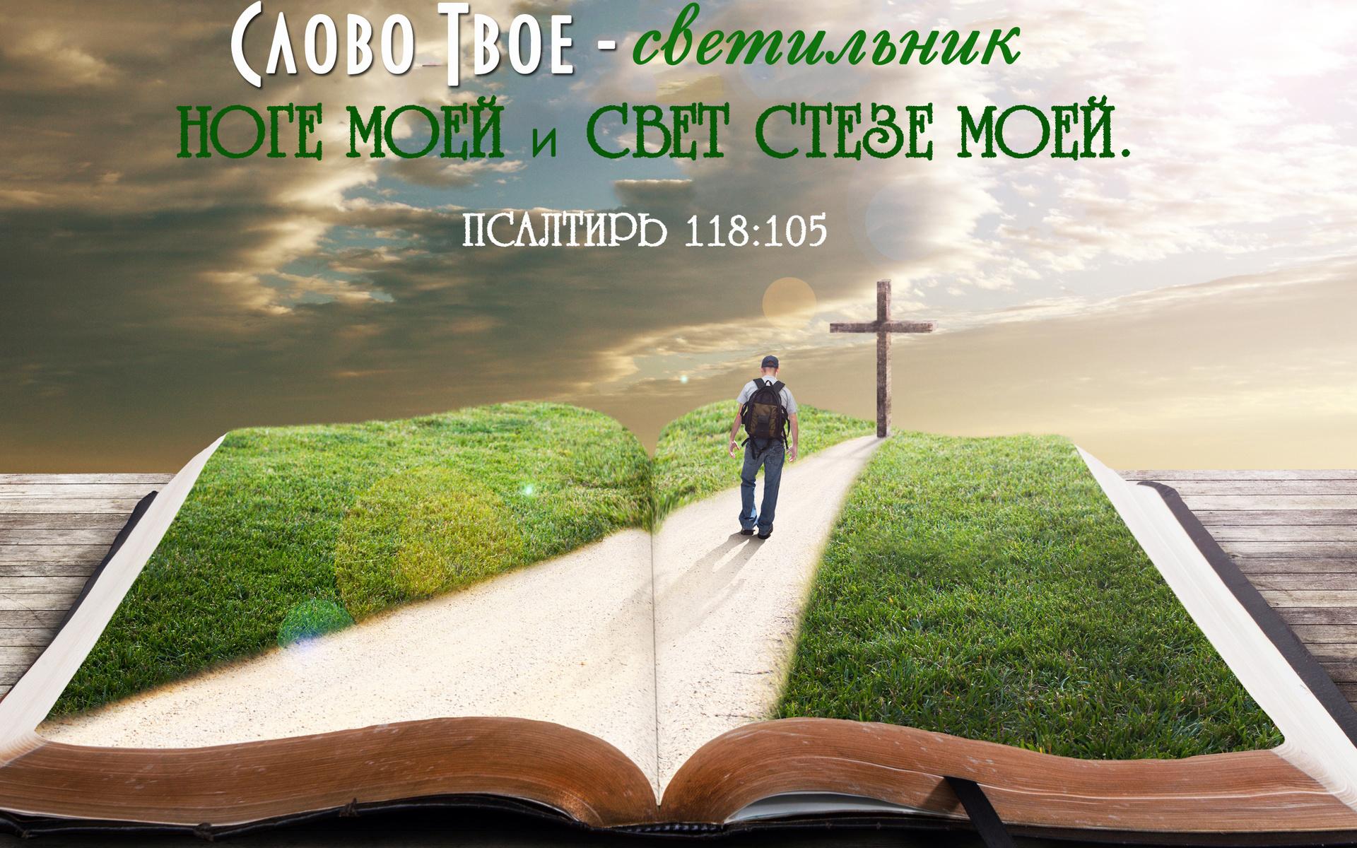 Христианский сайт картинки