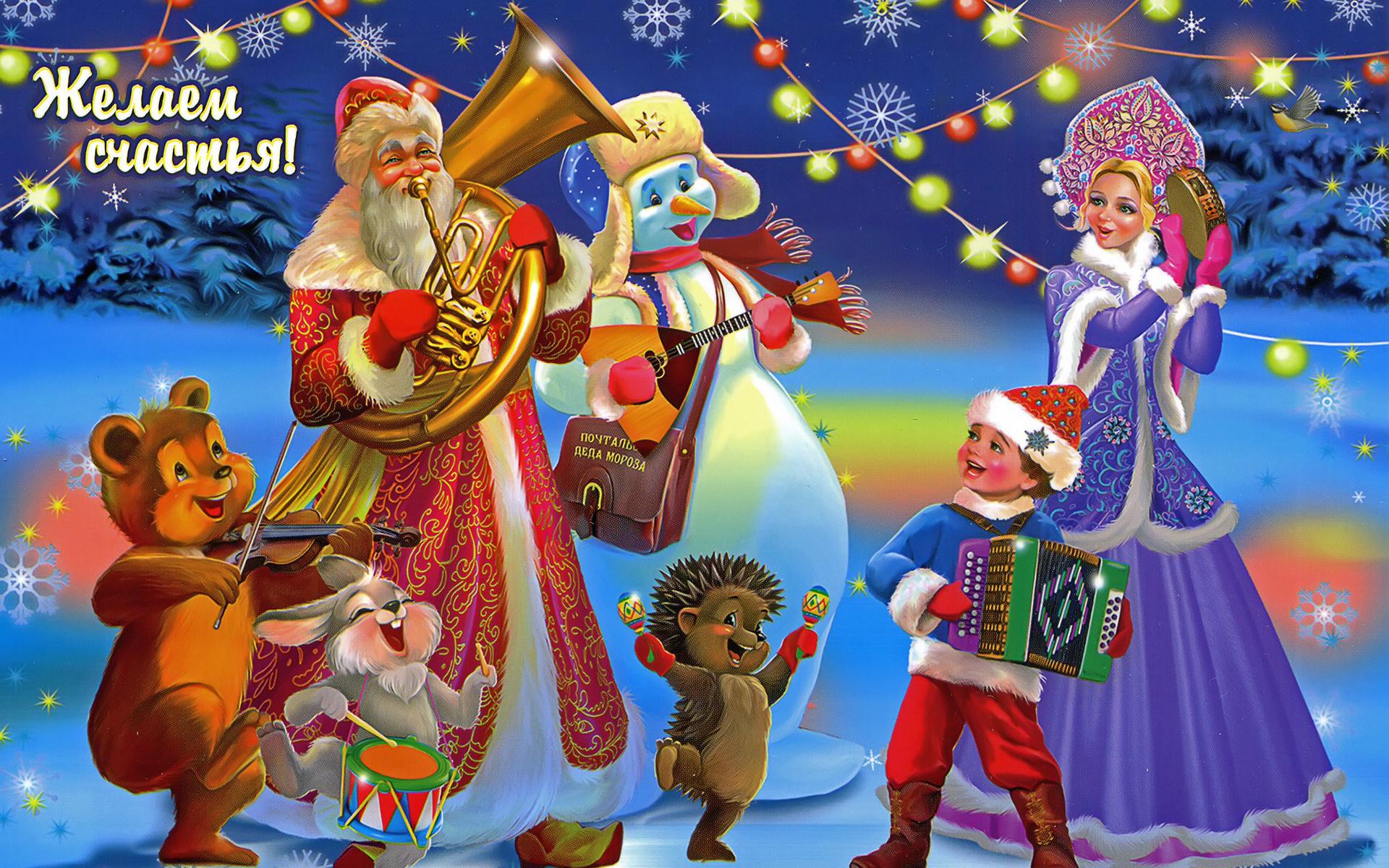 Анимационные картинки, картинки деда мороза со снегурочкой с новым годом