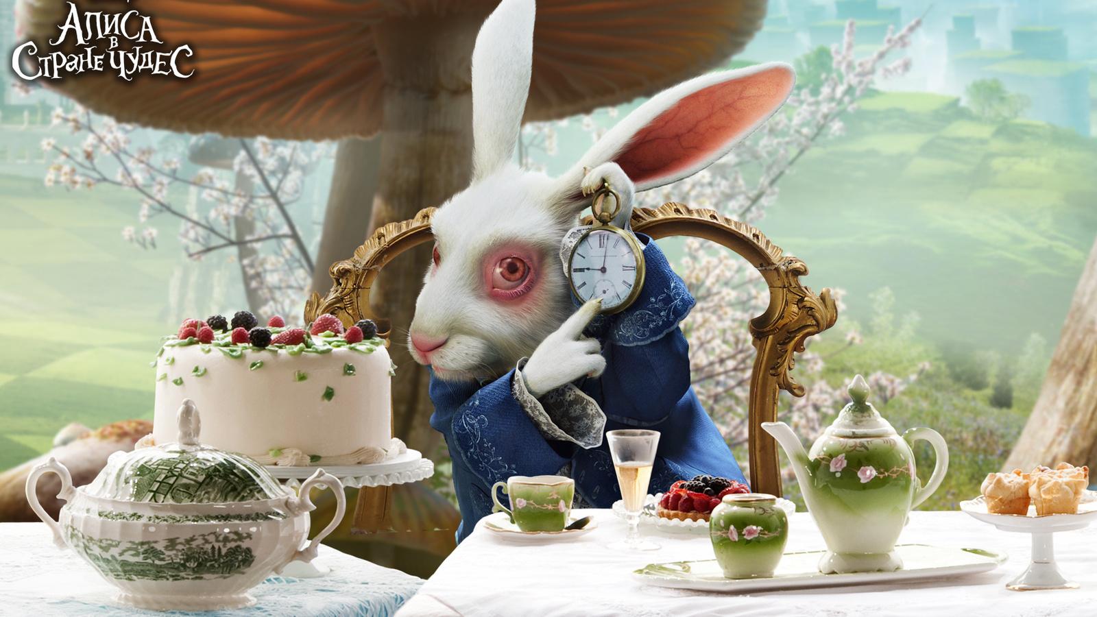 алиса в стране чудес, чаепитие, застолье, кролик, карманные часы, время тикает