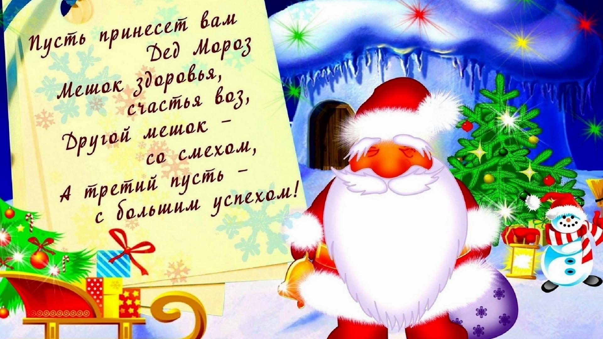 Картинки, новогоднее поздравление открытка детская распечатать