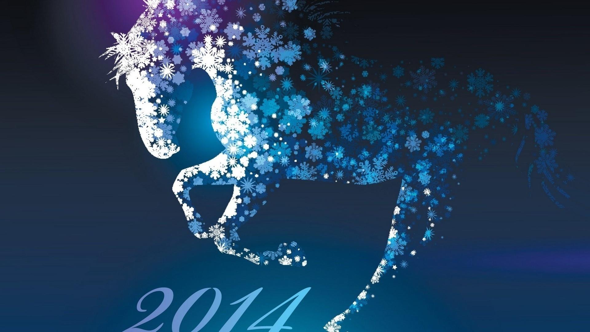 Открытки новый год 2014 год, люблю тебя