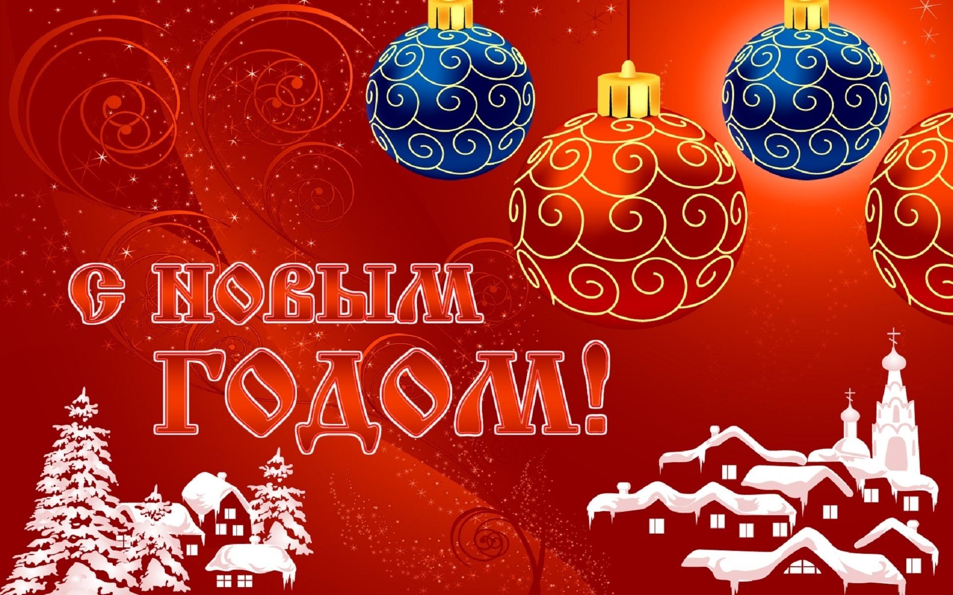 Днем, красивые открытки у новым годом