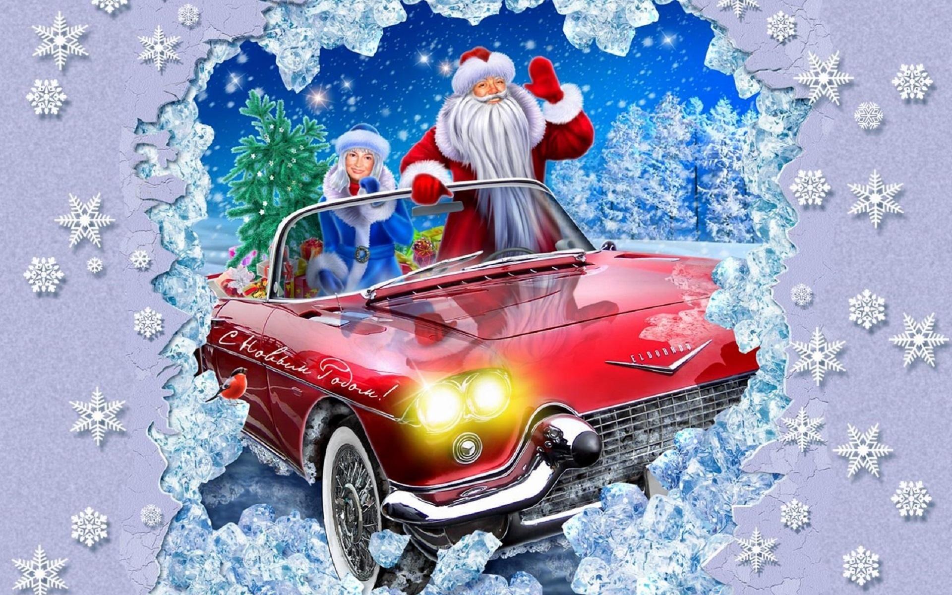 Открытки с новым годом автомобили, для сестренки