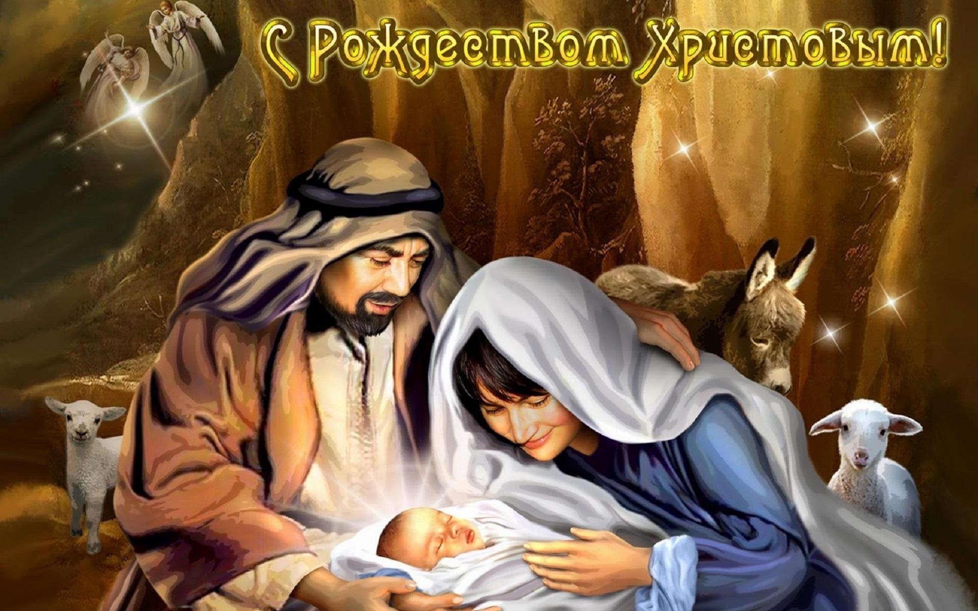 Картинки для, христианская рождественская открытка