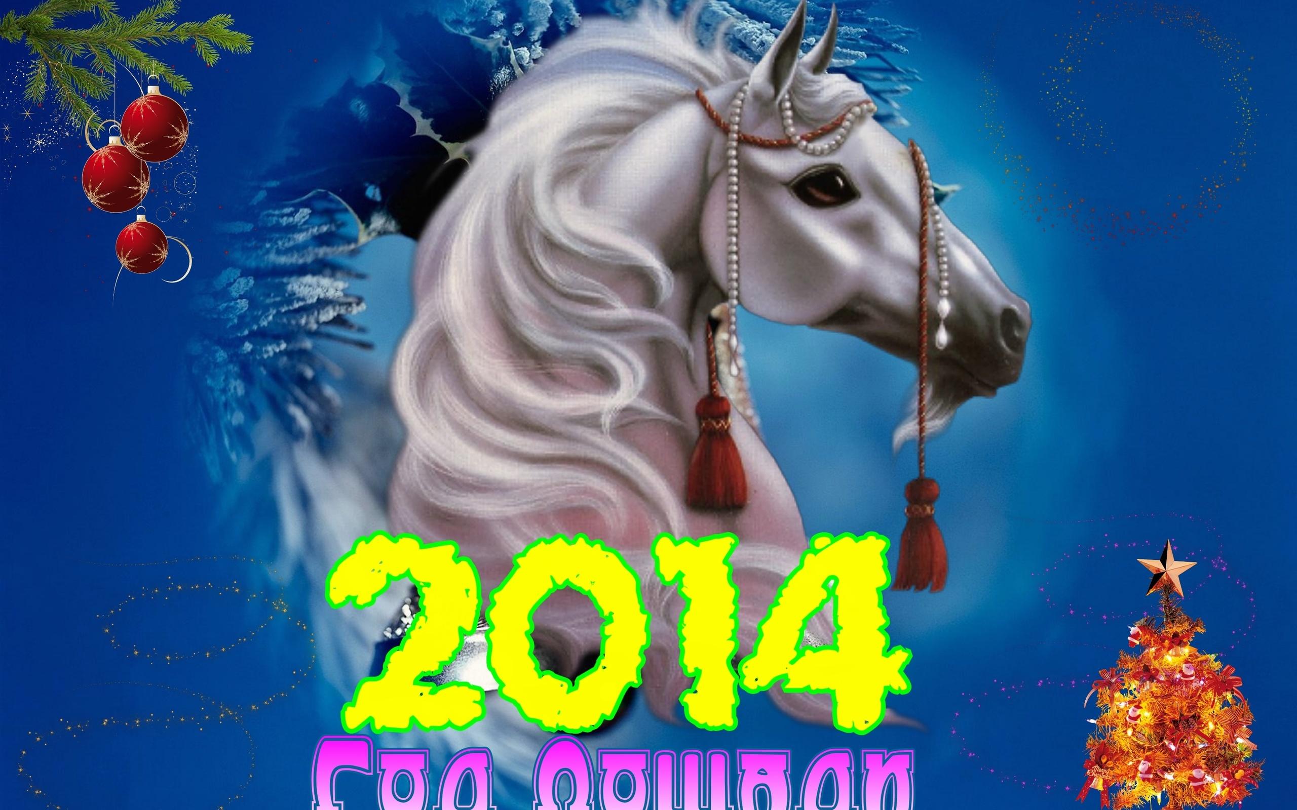 От с новым открытка с 2014 годом лошади, картинки привет девчонки