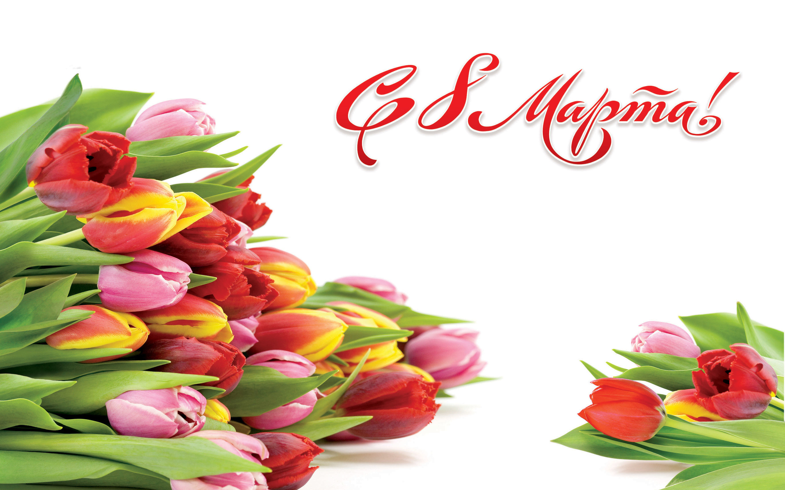 Открытки и праздник 8 марта