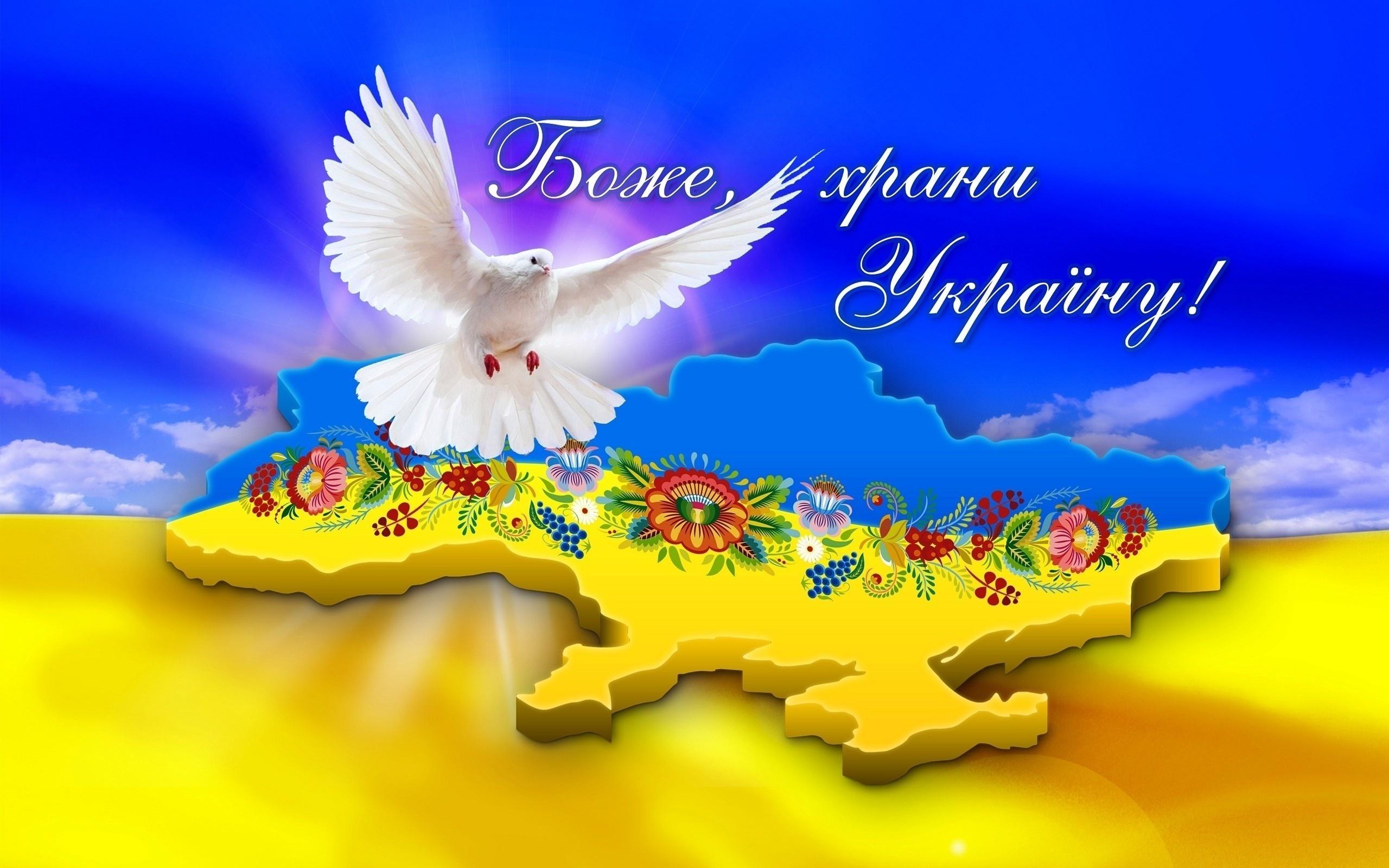 Открытки украинском языке