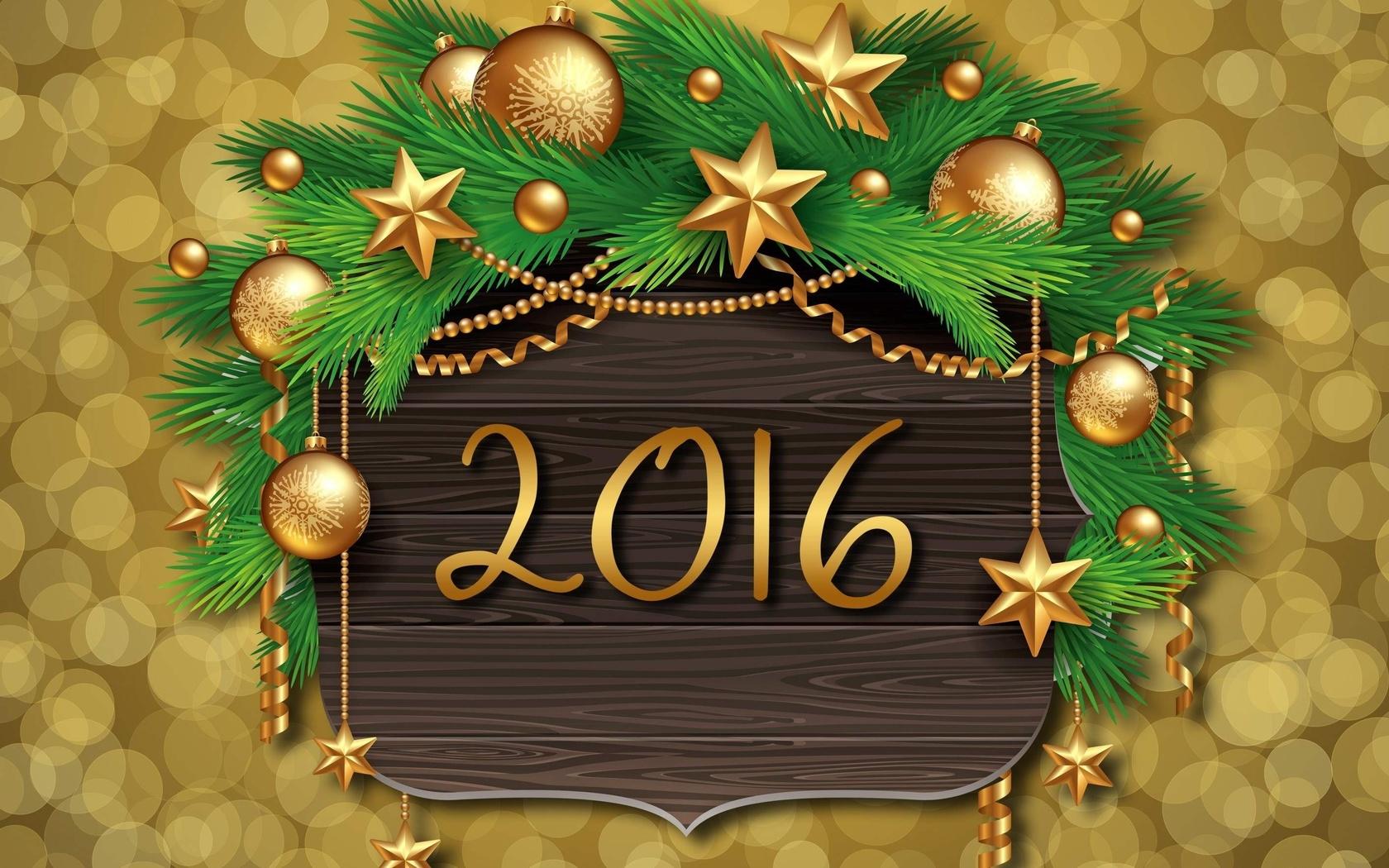 Поздравление на 2016 картинки