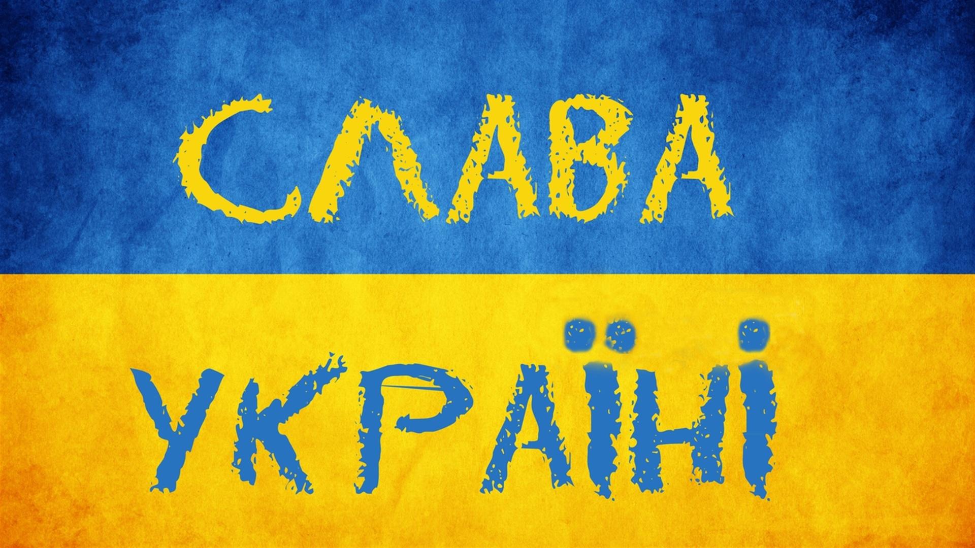 Картинки с флагом украины и с надписями украина, днем