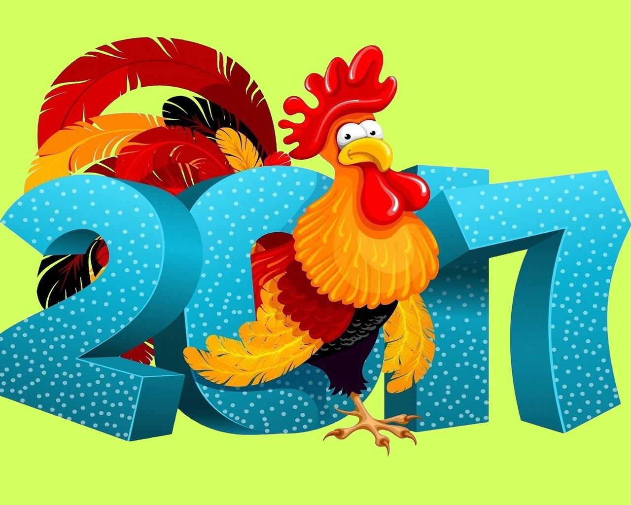 2017 год открытки, картинки