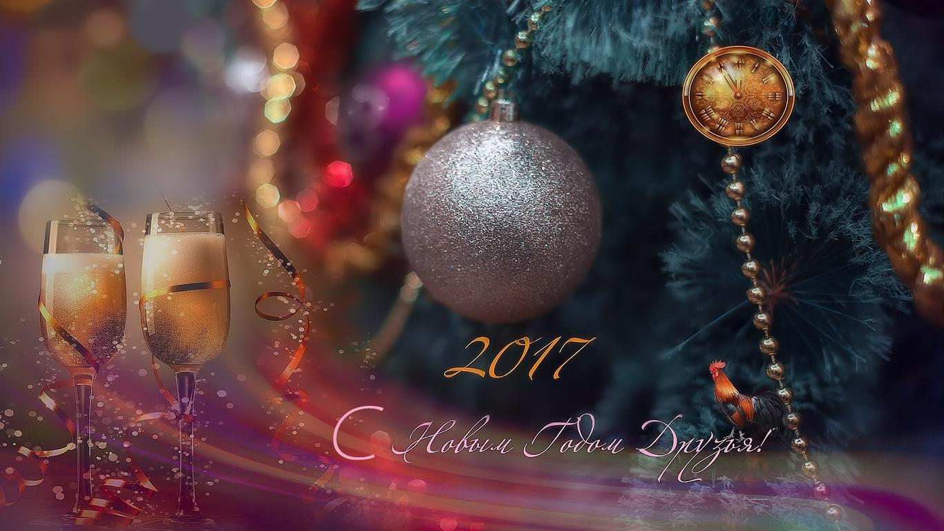 вино, бокалы, время, 2017, поздравления
