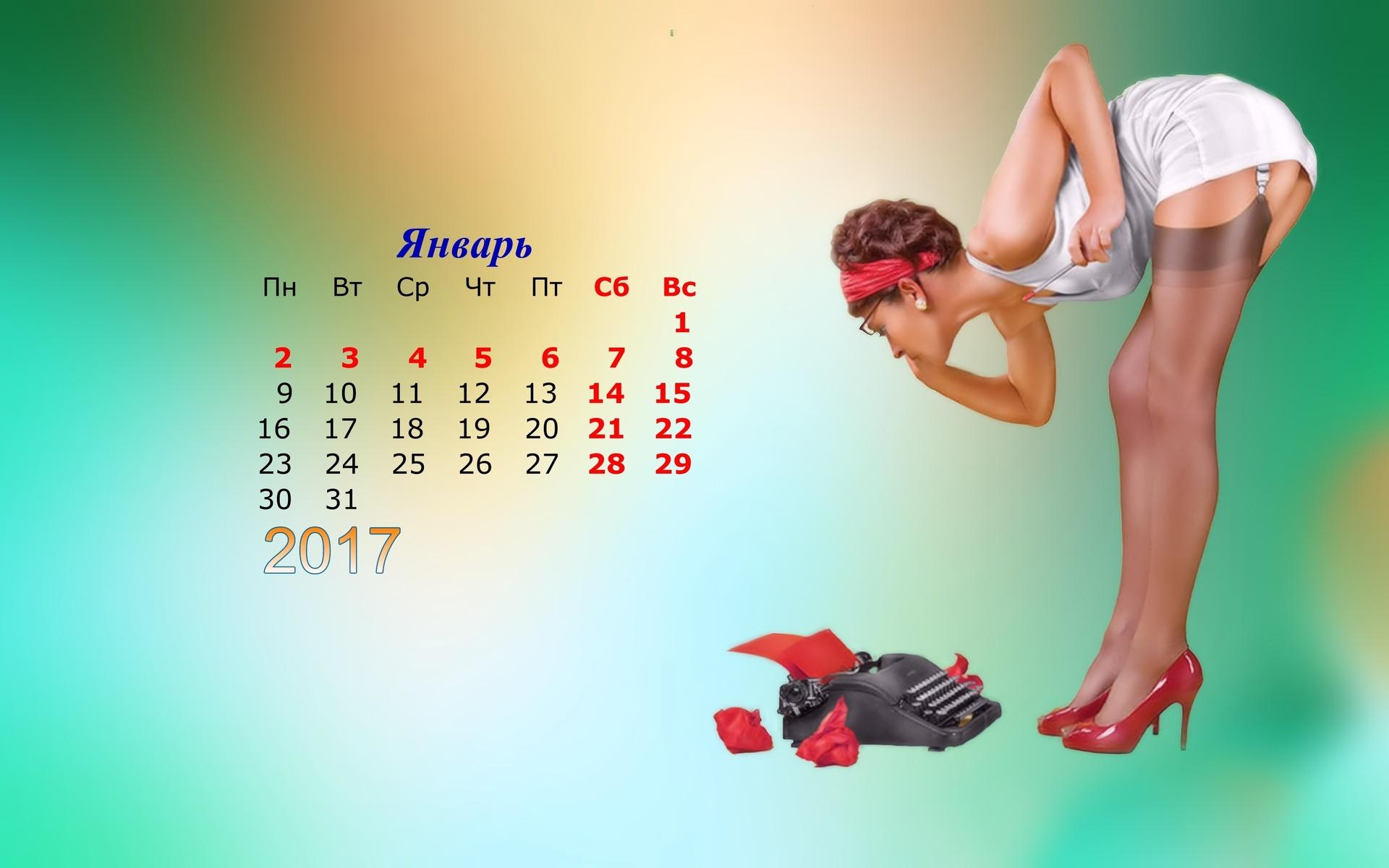 календарь сексуальных игр том