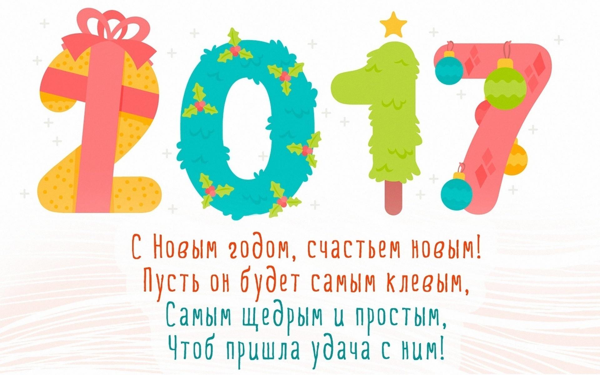 Открытки, открытки с поздравлениями с новым 2017