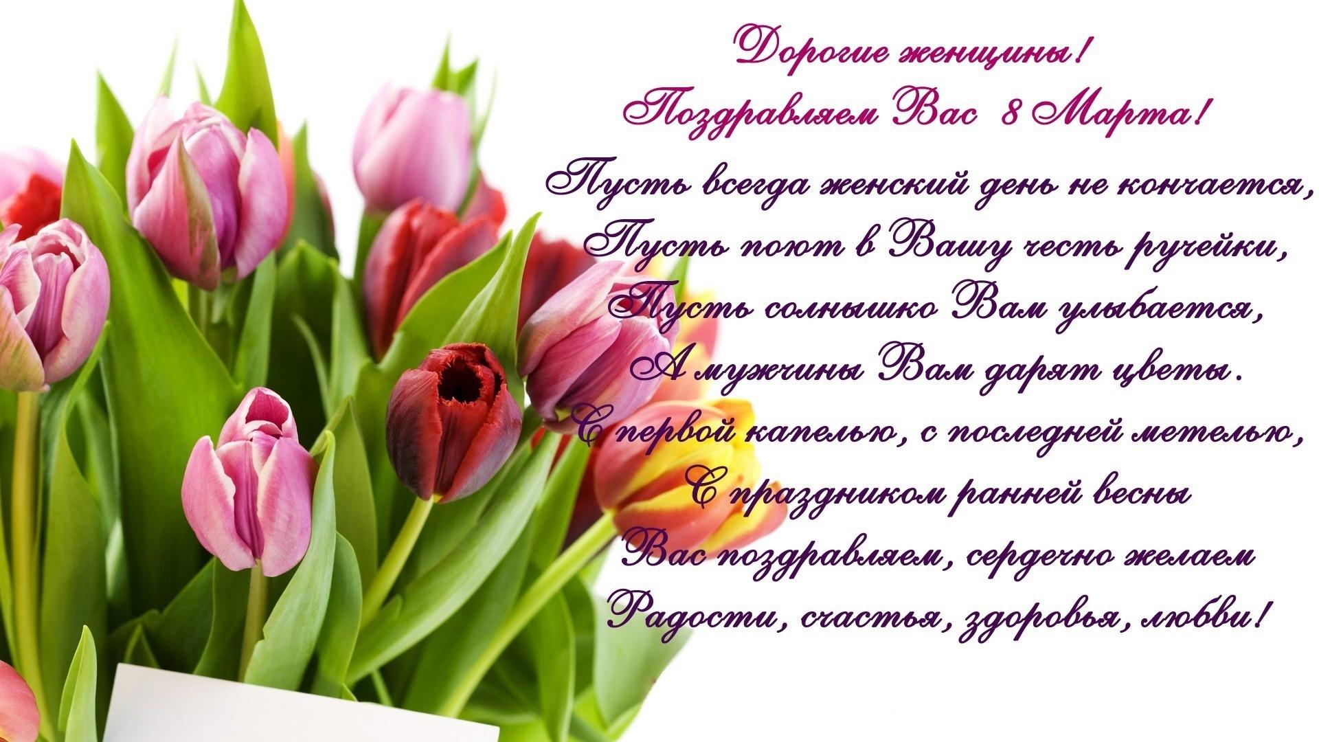 Открытка с днем рождения и 8 марта в один день