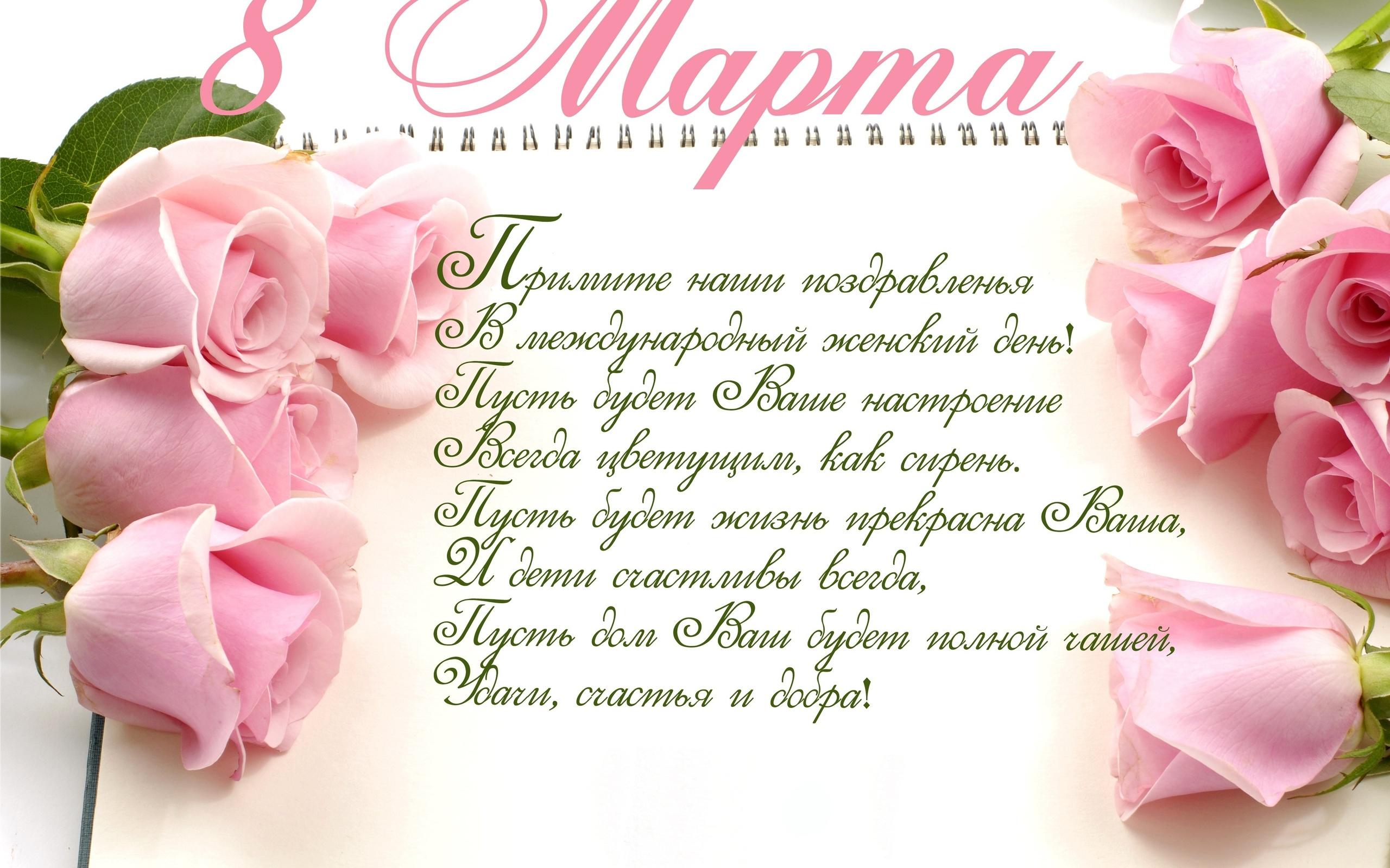 Поздравление и картинка на 8 марта, лапочка картинки открытки