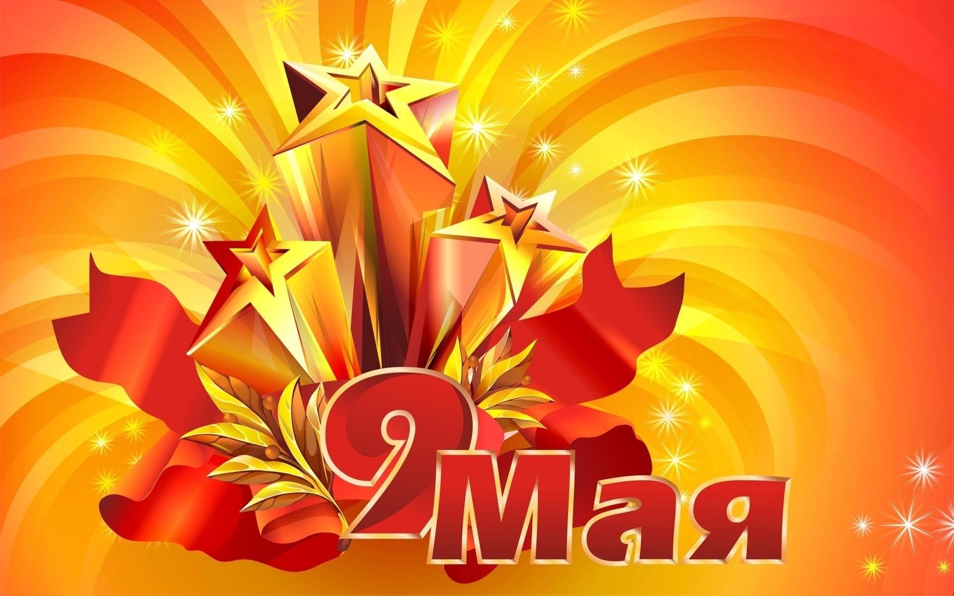 Открытки к праздникам мая