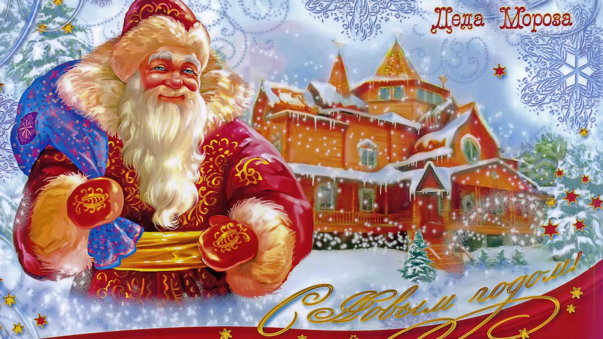 Новогодние открытки от дед мороза