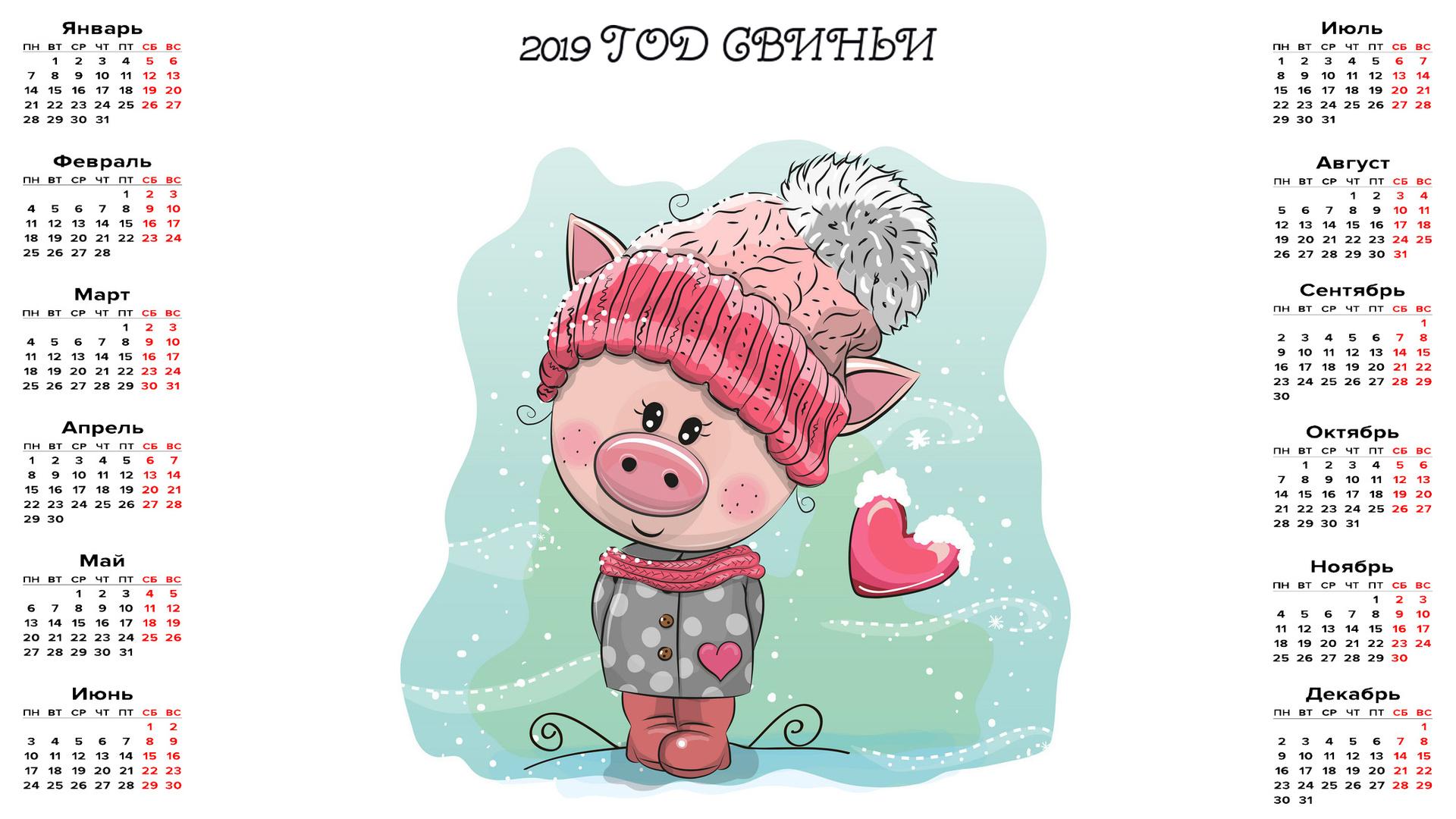 календарь, 2019, поросенок, свинья, шапка, сердце
