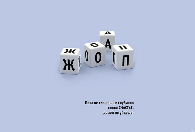 Обои кубики слово прикол на рабочий
