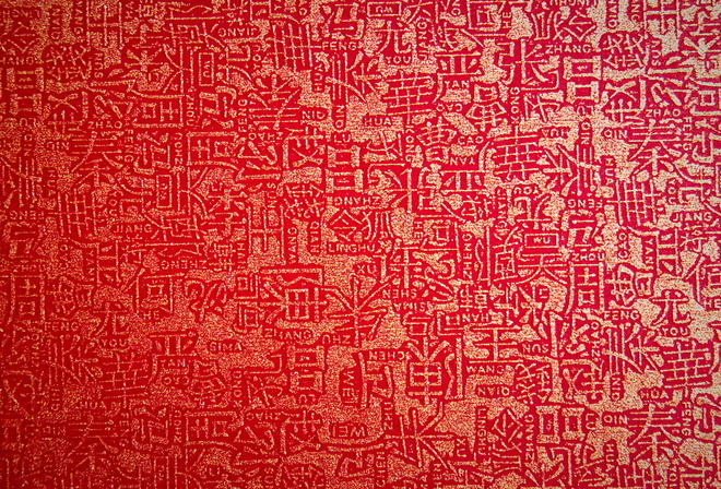 Обои фон, надписи, красный, Текстура ...: www.nastol.com.ua/text/18614-fon-nadpisi-krasnyj-tekstura-ieroglify...