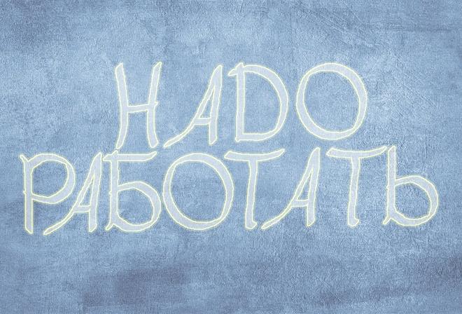 текстура, надпись, Надо работать: www.nastol.com.ua/min/21690-tekstura-nadpis-nado-rabotat.html