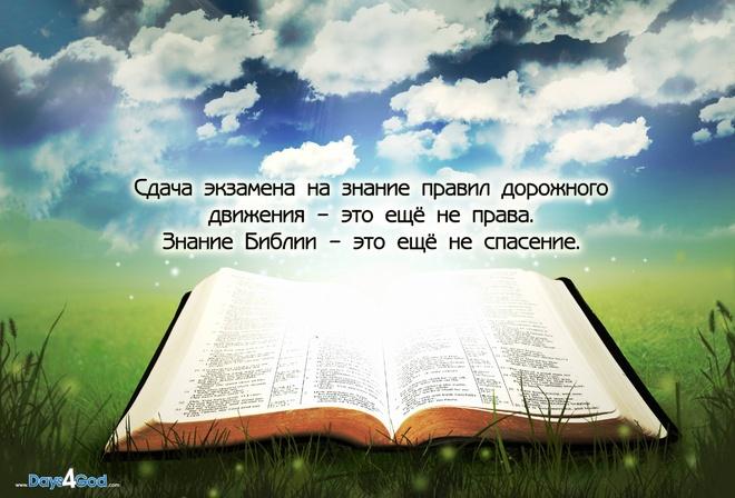Много цитат из библии
